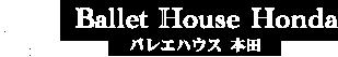 岡山市内のバレエレッスン(教室)ならバレエハウス本田♪ 無料体験レッスン受付中♪